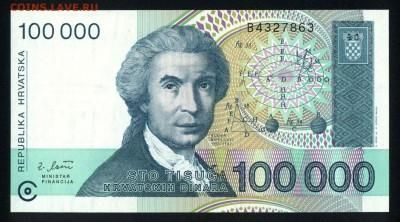 Хорватия 100000 динар 1993 unc до 31.08.18. 22:00 мск - 2