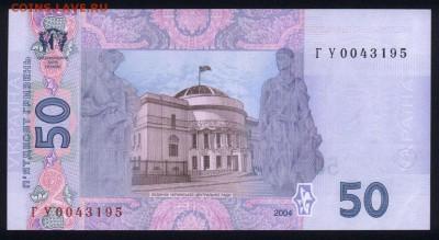 Украина 50 гривен 2004 unc  31.08.18. 22:00 мск - 1