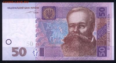 Украина 50 гривен 2004 unc  31.08.18. 22:00 мск - 2