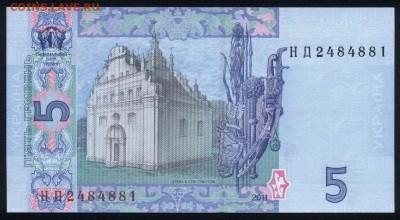 Украина 5 гривен 2011 unc 31.08.18. 22:00 мск - 1