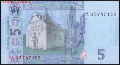 Украина 5 гривен 2005 unc 31.08.18. 22:00 мск - 1
