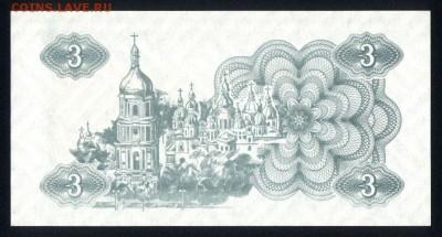 Украина 3 купона 1991 unc 31.08.18. 22:00 мск - 1