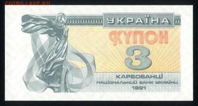 Украина 3 купона 1991 unc 31.08.18. 22:00 мск - 2