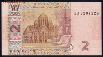Украина 2 гривны 2011 unc 31.08.18. 22:00 мск - 1