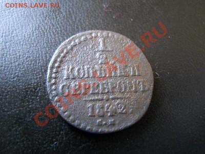 2 Копейки Серебромь 1842 Года (СМ). Ок. в 22.00, 13.05. - 9.JPG