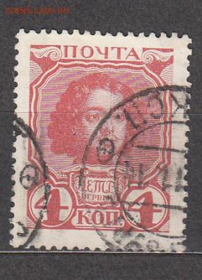 Россия 1913  300 лет дома Романовых 1м 4к - 232