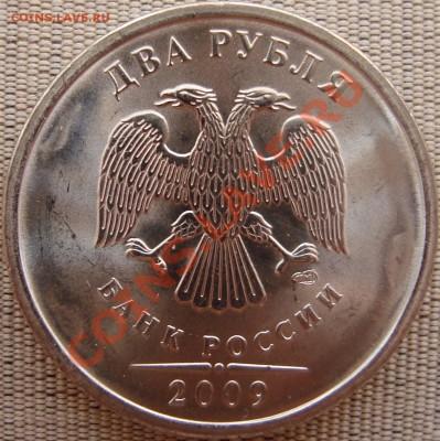 2 рубля 2009 спмд шт. 2.4Д - 2 р. 2009 - 2.4Да.JPG