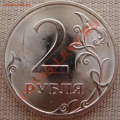 2 рубля 2009 спмд шт. 2.4Д - 2 р. 2009 - 2.4Др.JPG