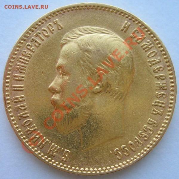 10 рублей 1909г. Подлинность. - 12