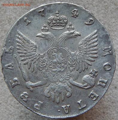 1 рубль 1746 оценка - IMG-20180824-WA0039