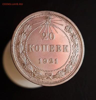 Продам в Самаре 20 копеек 1921 года шт.1.2 - 1