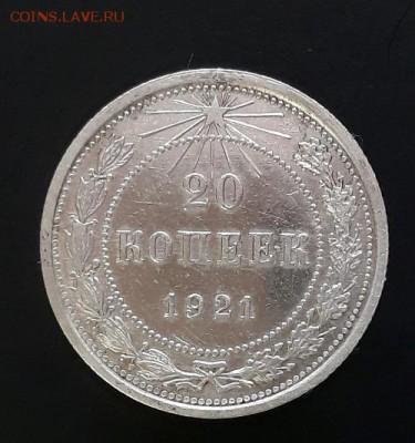 Продам в Самаре 20 копеек 1921 года шт.1.2 - 1.1.