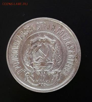 Продам в Самаре 20 копеек 1921 года шт.1.2 - 2.2.