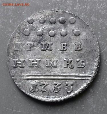 Коллекционные монеты форумчан (мелкое серебро, 5-25 коп) - 20180205_123945-1-1