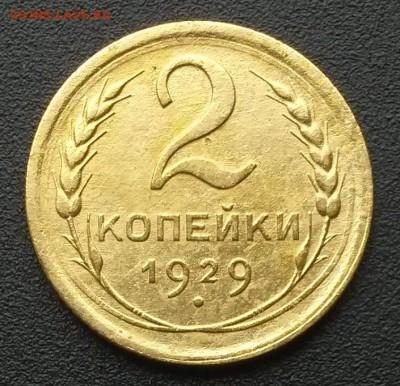 2 копейки 1929 года.    до 21.00    6.09 - 2