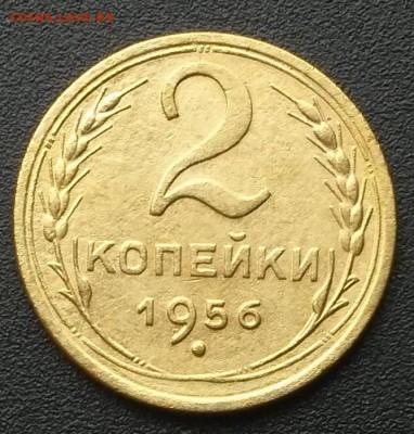 2 копейки 1956 года.    до 21.00    6.09 - 2