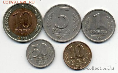 Монеты с самым уродливым дизайном - Монета_России_1991г._Набор.JPG