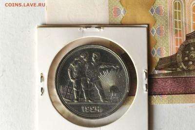 Рубль 1924 года ПЛ, двойной брак, до 06.09 до 22:00 - DSC_0709.JPG