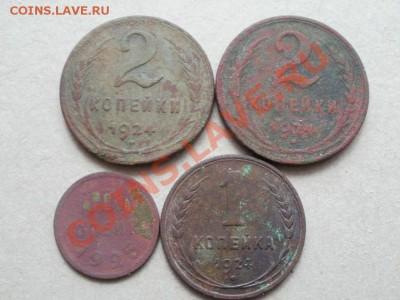 Лот 1924г 1,2 коп-3шт+Бонус 1925пол копейки До 13.05. 22.00м - P5092774.JPG