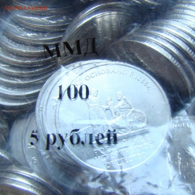 "ФИКС 5 рублей 2016 ммд ""РИО"" (UNC) в лоте 30 шт. (20 лотов) - 38-1"