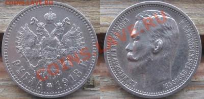 рубль 1913 - 1_1913.JPG