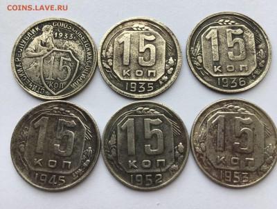 15 копеек 1933,35,36,45,52,53,до 6.09.18 в 21.00 мск - 3A1738F0-F4D2-41EA-9A58-68A025168720