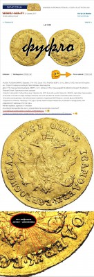 Результаты Sincona # 2 - Дукат 1753. SINCONA [42]сб.И.JPG