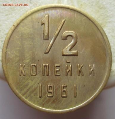 2 копейки 1961 - р2