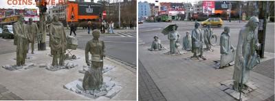 Нотгельды. - Скульптурная группа «Переход 1977-2005»