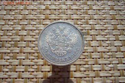 50 копеек 1912 в блеске - 06-09-18 - 23-10 мск - 4444