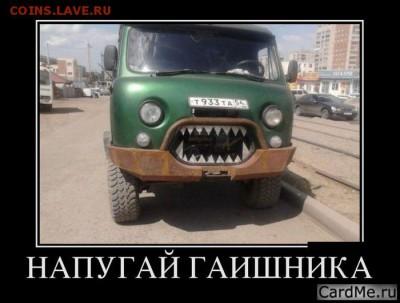 юмор - РУАЗ-2