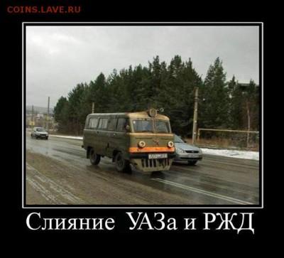 юмор - РЖД представляет-4 УАЗ-1