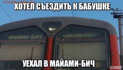 юмор - РЖД представляет