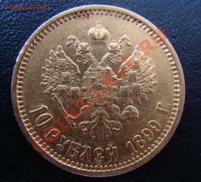10 рублей 1899г АГ - видео 627