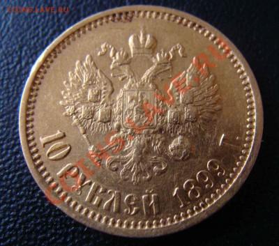 10 рублей 1899г АГ - видео 629