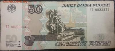 50 рублей - 50 рублей