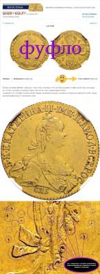 Результаты Sincona # 2 - 10 рублей 1774 [42].сб.И.JPG