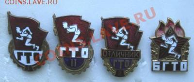 гто тяжелые 4 шт. до 13.05.2011 в 23.00 по москве - 1129