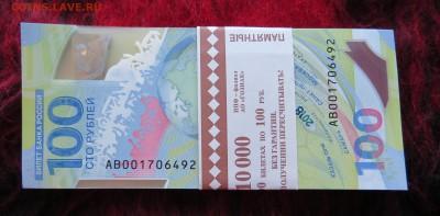 100 рублей Сочи, Крым, Футбол. ФИКС. - IMG_1220.JPG