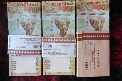 100 рублей Сочи, Крым, Футбол. ФИКС. - IMG_1221.JPG