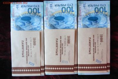 100 рублей Сочи, Крым, Футбол. ФИКС. - IMG_1219.JPG