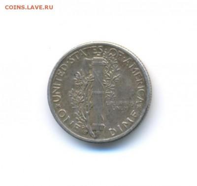 Ag. США дайм 1943. Меркурий. до 13.09 22:00 - 5