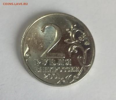 2 рубля Гагарин ММД до 12.09.18 - IMG_20180908_130508