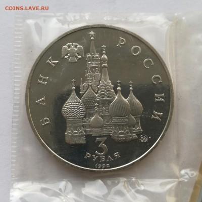 3 рубля 1992 Международный год Космоса пруф запайка (фикс) - 2-2