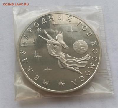 3 рубля 1992 Международный год Космоса пруф запайка (фикс) - 2-1