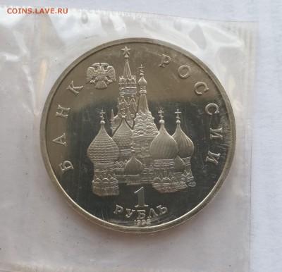 рубль 1992 Купала пруф запайка (фикс) - 6-2