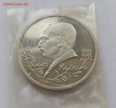 рубль 1992 Купала пруф запайка (фикс) - 6-1