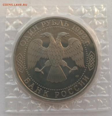 рубль 1993 Вернадский пруф запайка (фикс) - 12-2