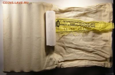 (50 шт.) 10 р. 2011 Воронежская (мешковые) - до 14.09.18. - Воронежская.JPG