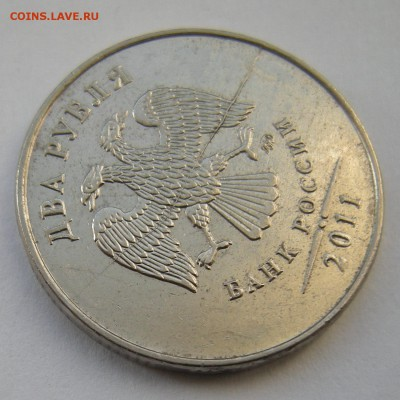 Полный раскол аверса 2 рубля 2011 ммд - до 13.09.18. 22:00 - 4851985